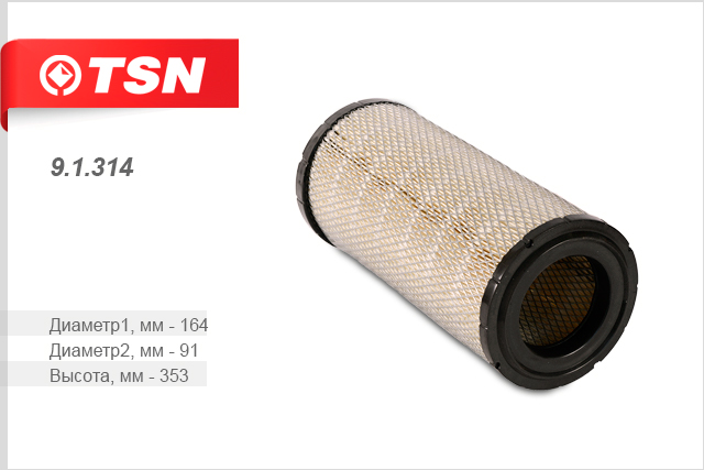 9.1.314 фильтр воздушный IVECO DAILY S2000 00