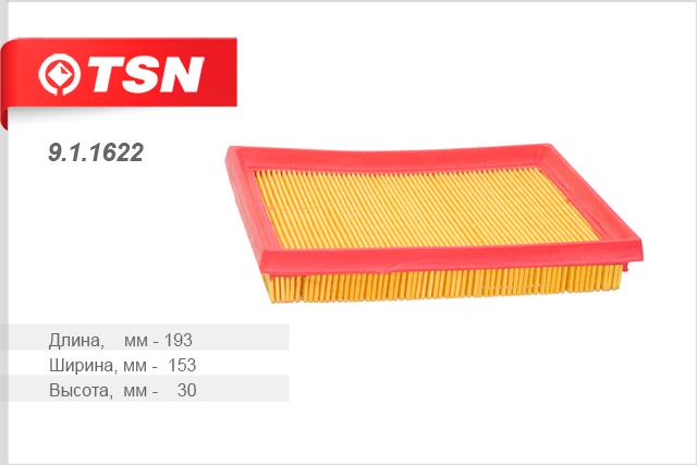 Фильтр воздушный, TSN, 911622