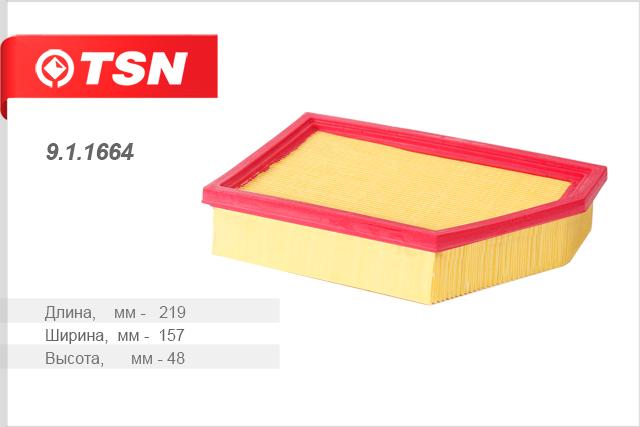 9.1.1664 фильтр воздушный Ssangyong New Actyon/Korando 2.0D 10