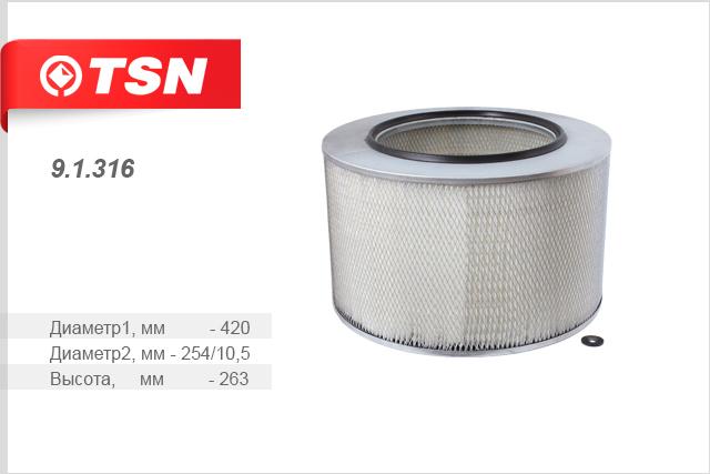 9.1.316 фильтр воздушный MB Actros