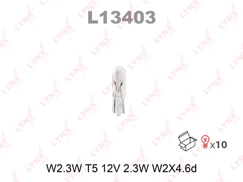 лампа подсветки приборов 12v 2,3W W2x4,6d без цоколя