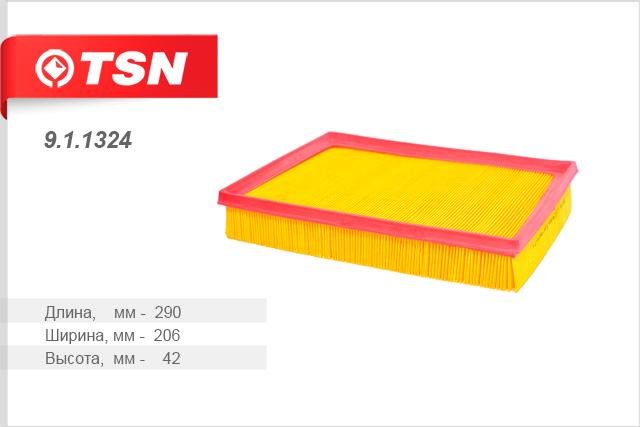 Фильтр воздушный, TSN, 911324