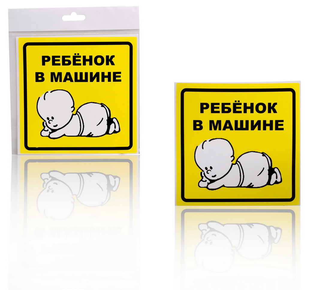 """Знак """"Ребенок в машине"""", внутренний, самоклеящийся (150*150 мм), в уп. 1шт. (AZN13)"""