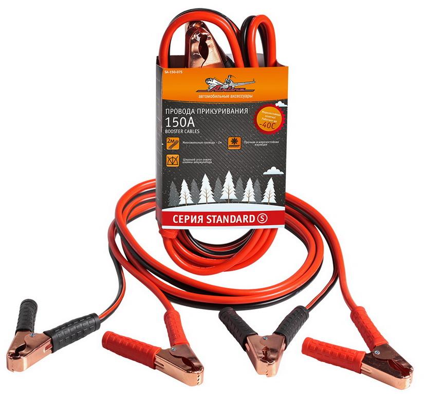 Провода прикуривания 150А (2м, 12В) (серия STANDARD) (SA-150-07S)