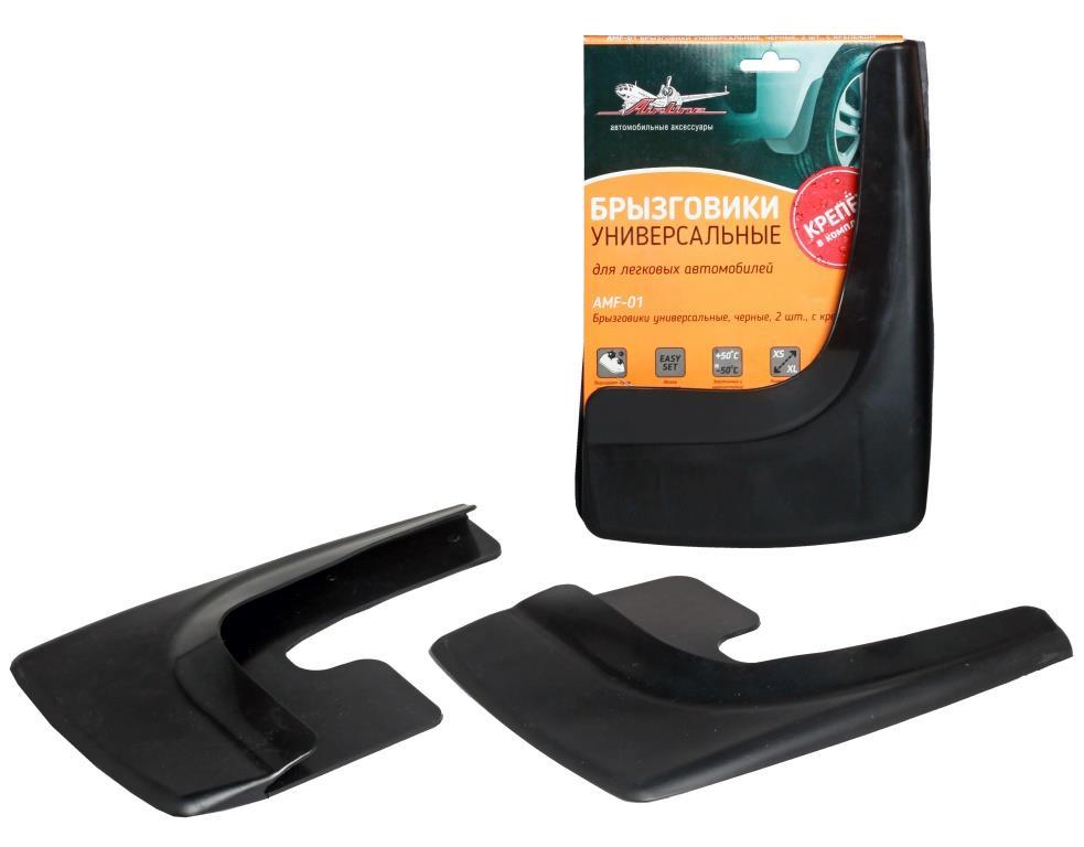 Брызговики универсальные для легковых автомобилей, черные, 2шт, с крепежом (AMF-01)