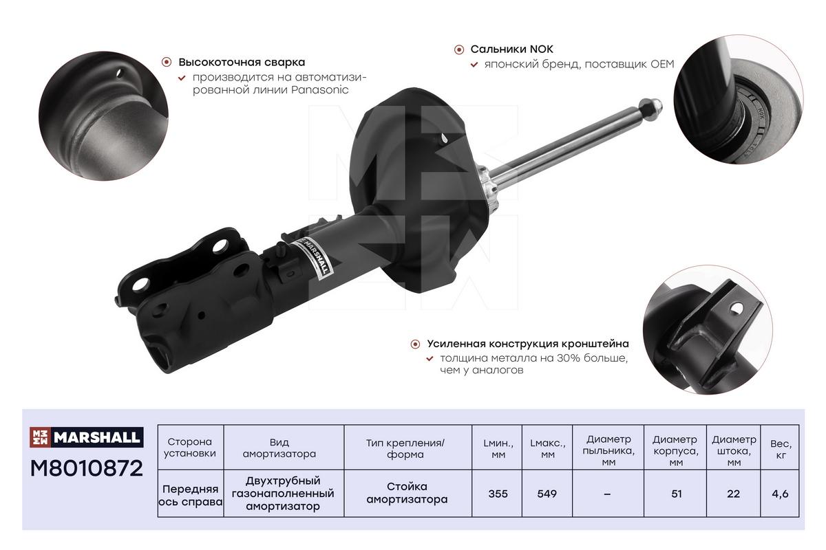 амортизатор передний правый 1,5-1,6 MITSUBISHI LANCER 10 07-