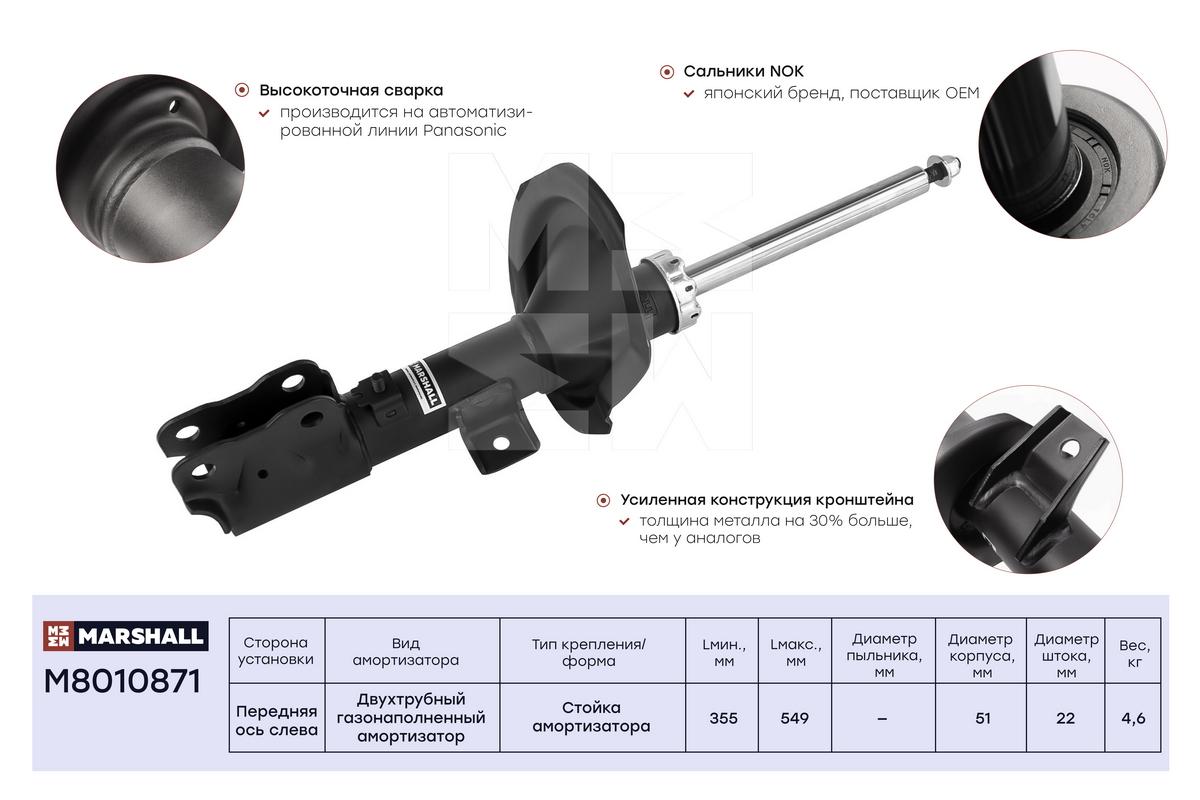 амортизатор передний левый 1,5-1,6 MITSUBISHI LANCER 10 07-