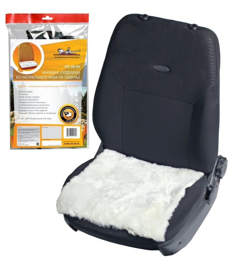 Накидка (подушка) из натурального меха на сиденье, цвет белый, 45*45см (AFC-SH-05)