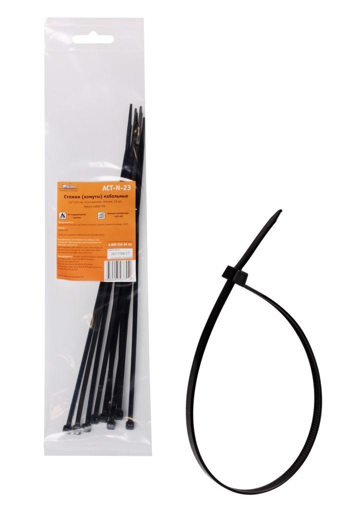 Стяжки (хомуты) кабельные 3,6*250 мм, пластиковые, черные, 10 шт. (ACT-N-23)