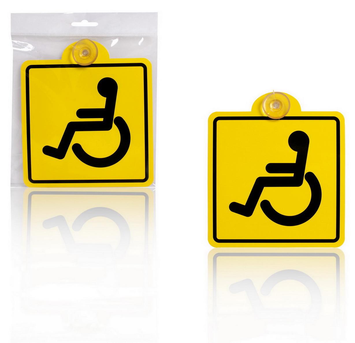 "Знак ""Инвалид"" ГОСТ, внутренний, на присоске (150*150 мм), в уп. 1шт. (AZN07)"