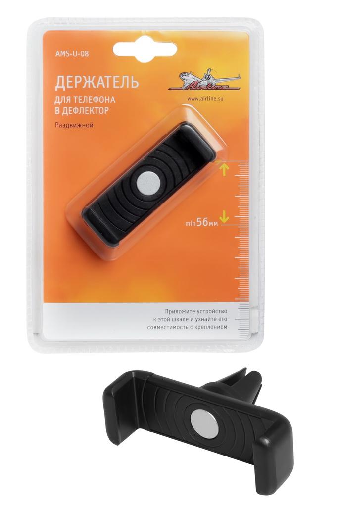 Держатель для телефона в дефлектор раздвижной (AMS-U-08)