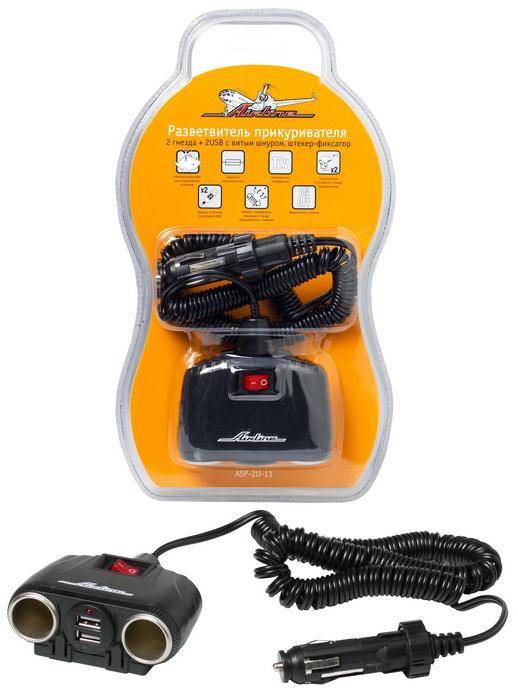 Прикуриватель-разветвитель 2 гнезда + 2USB с витым шнуром, штекер-фиксатор (ASP-2U-11)