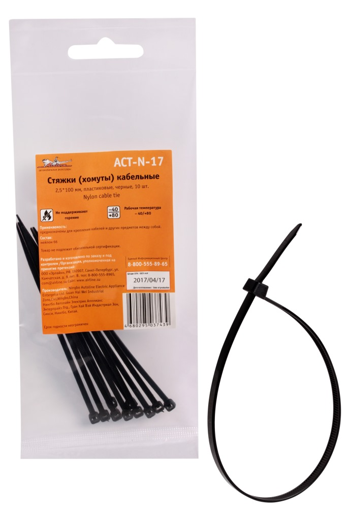 Стяжки (хомуты) кабельные 2,5*100 мм, пластиковые, черные, 10 шт.(ACT-N-17)