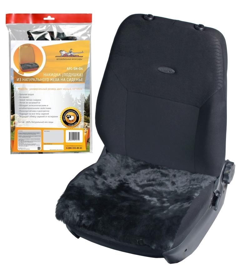 Накидка (подушка) из натурального меха на сиденье, цвет черный, 45*45см (AFC-SH-04)
