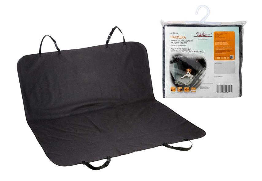 Накидка универсальная защитная на заднее сиденье (137*133 см) (AO-PC-05)