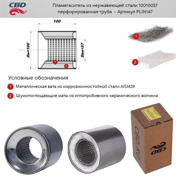 пламегаситель коллекторный (d100, L100)