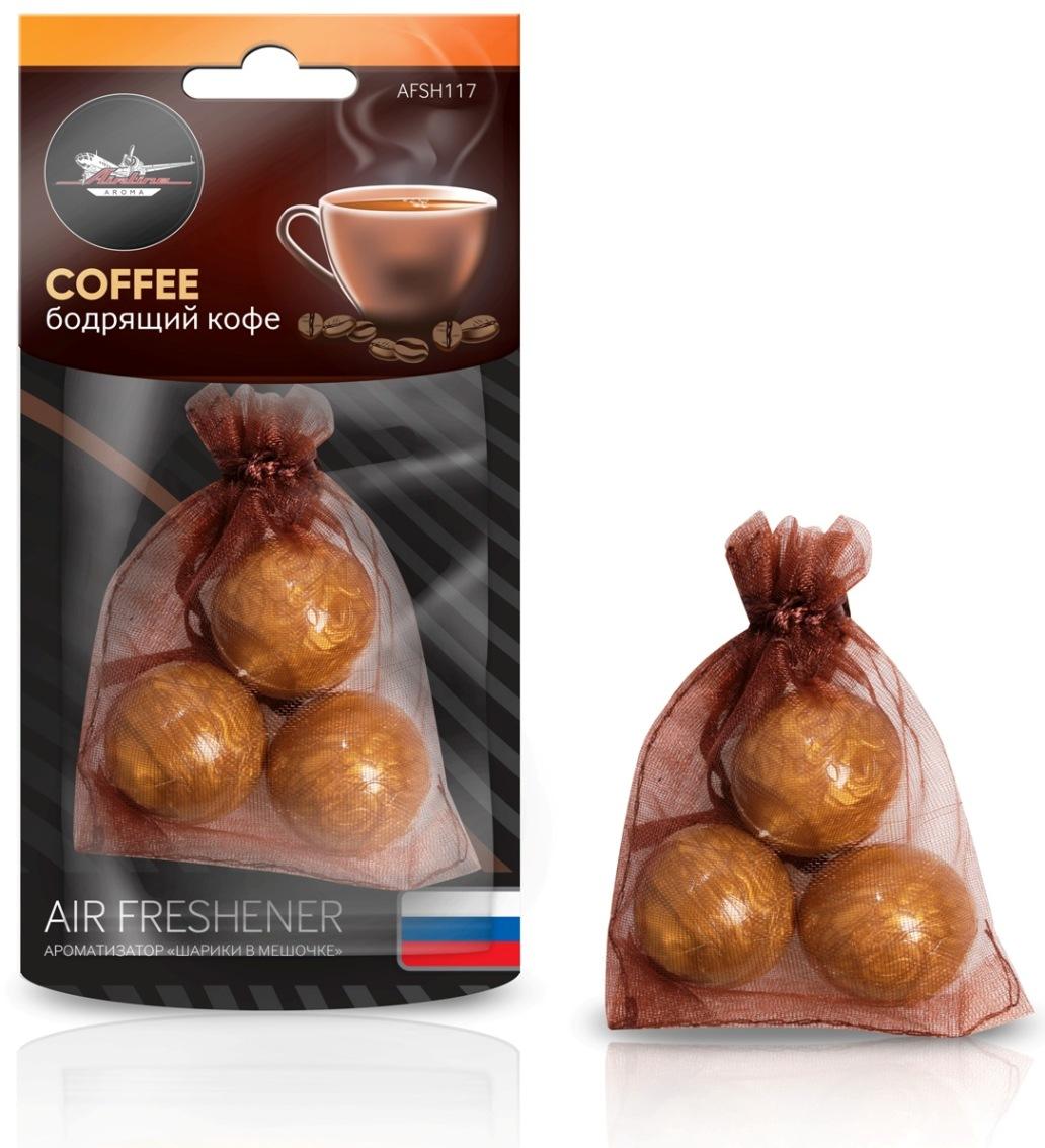 """Ароматизатор """"Шарики в мешочке"""" бодрящий кофе (AFSH117)"""