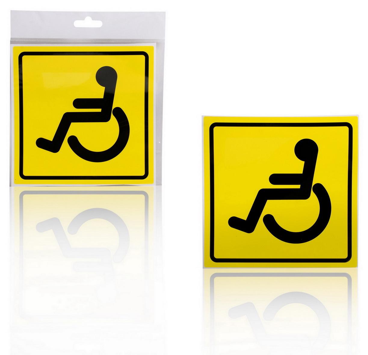 """Знак """"Инвалид"""" ГОСТ, наружный, самоклеящийся (150*150 мм), в уп. 1шт. (AZN09)"""