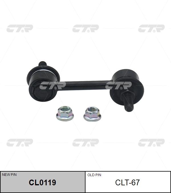 4883032050/ CLT67 Cтойка стабилизатора CTR