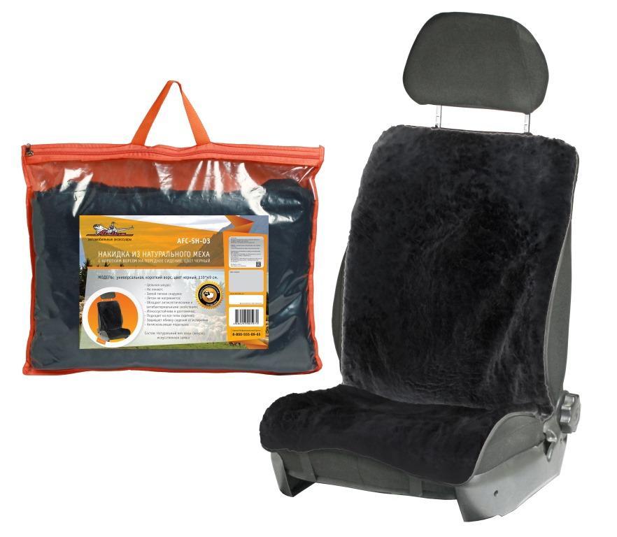 Накидка из натурального меха с коротким ворсом на переднее сиденье, цвет черный, 110*49 см (AFC-SH-03)