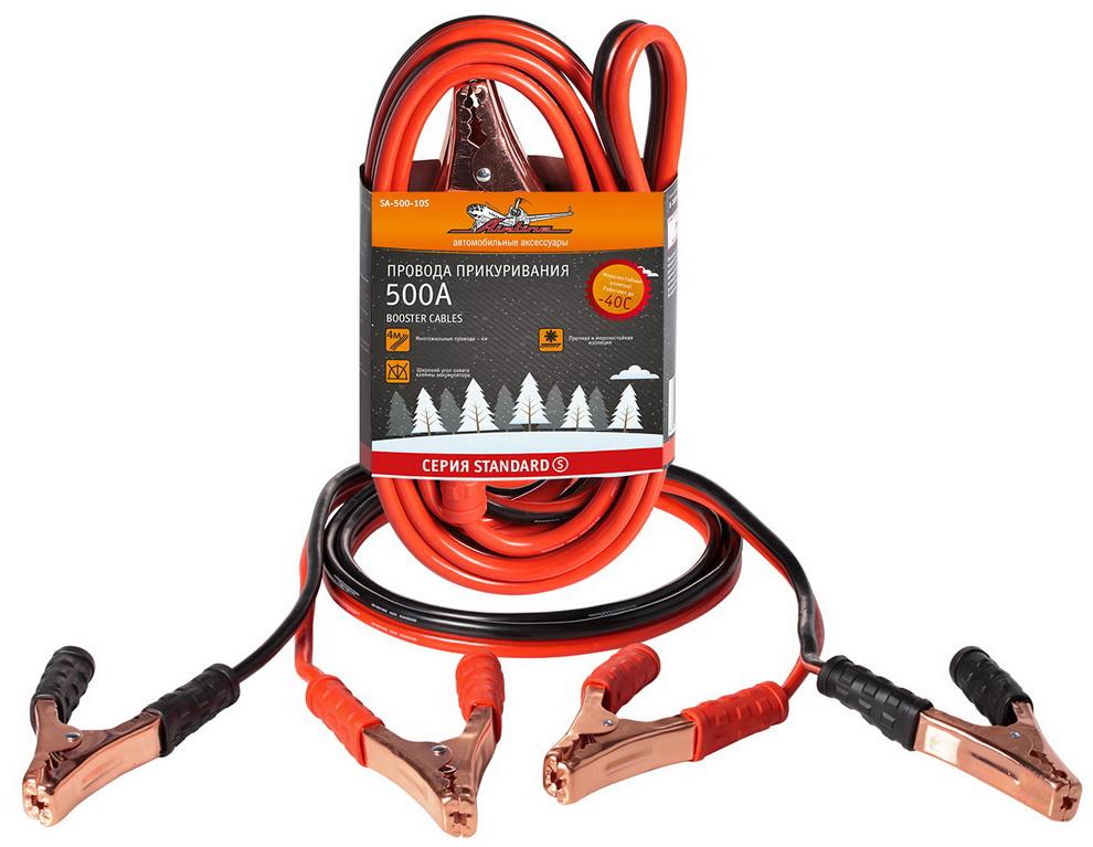 Провода прикуривания 500А (4м, 12/24В) (серия STANDARD) (SA-500-10S)