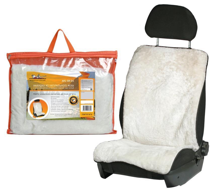 Накидка из натурального меха с коротким ворсом на переднее сиденье, цвет белый, 110*49 см (AFC-SH-01)