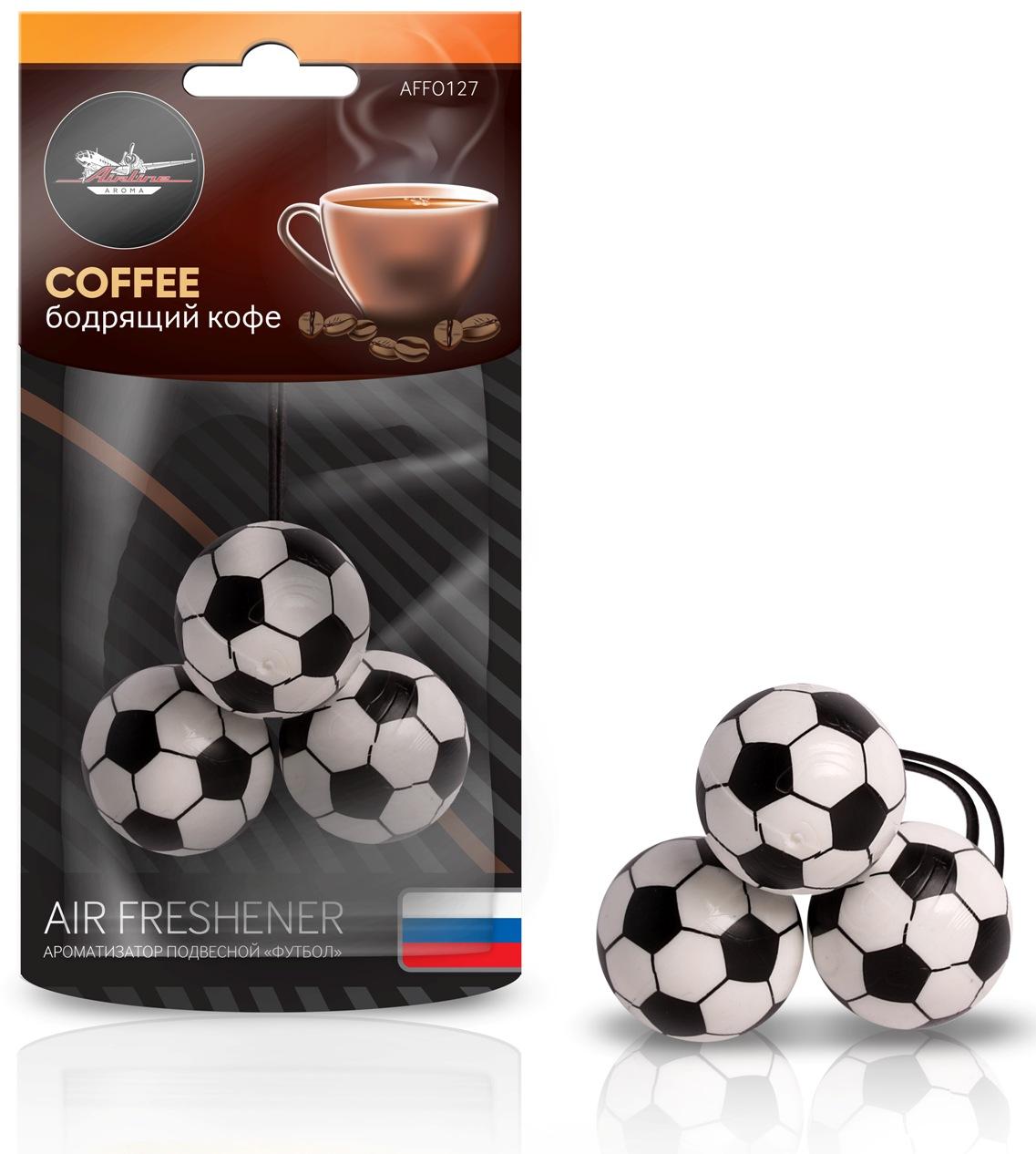 Ароматизатор подвесной Футбол бодрящий кофе (AFFO127)