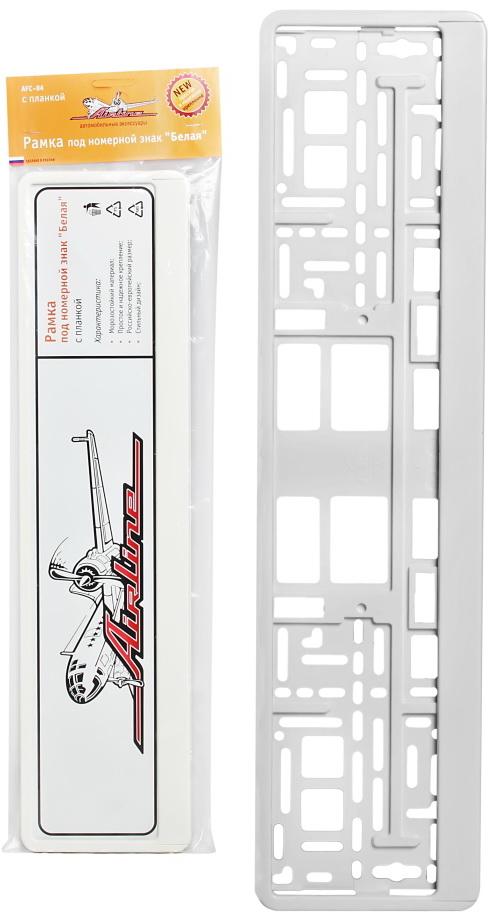 """Рамка под номерной знак """"Белая"""", с планкой (AFC-04)"""