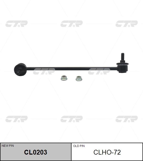 CLHO-72 тяга стабилизатора переднего правая Honda Jazz/Fit 1.2/1.4 02 clho72