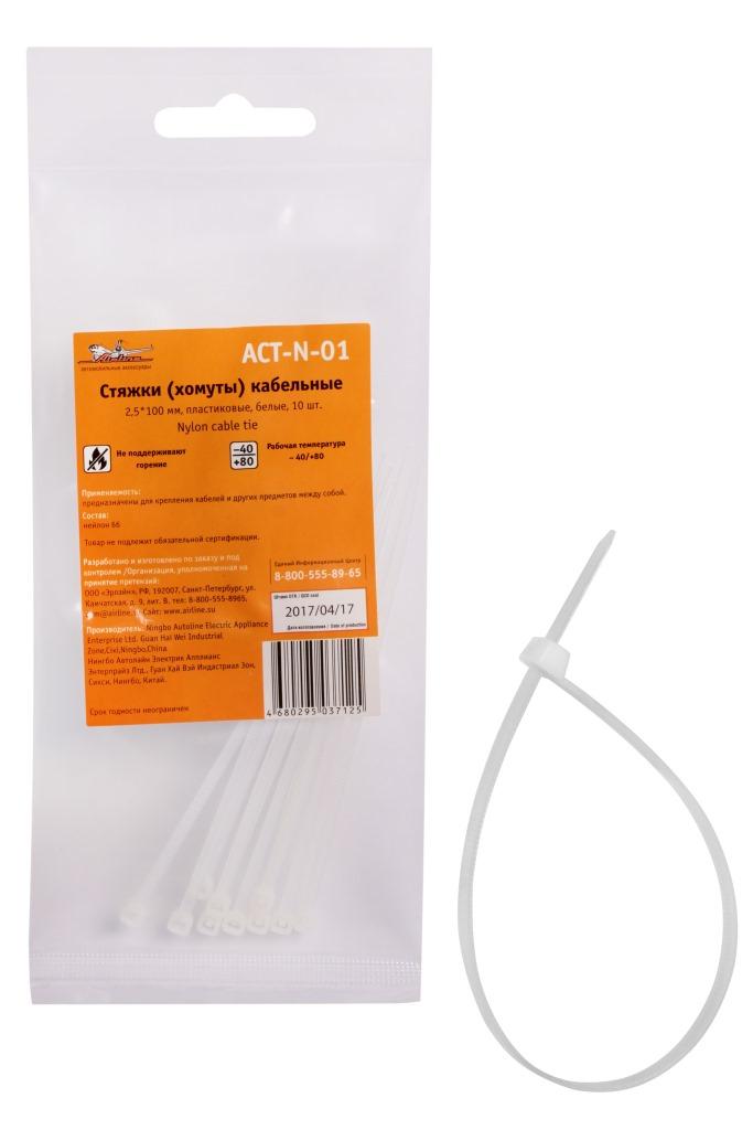 Стяжки (хомуты) кабельные 2,5*100 мм, пластиковые, белые, 10 шт. (ACT-N-01)