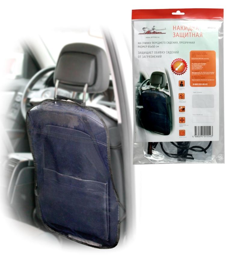 Накидка защитная на спинку переднего сиденья (65*50 см), ПВХ, прозрачная (AO-CS-18)