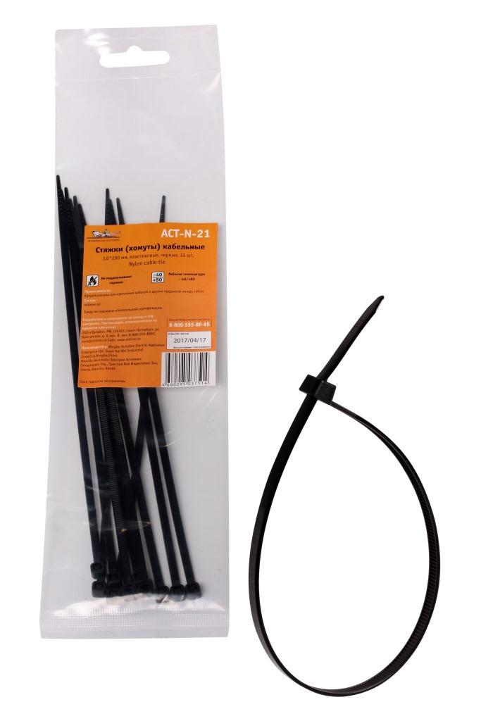 Стяжки (хомуты) кабельные 3,6*200 мм, пластиковые, черные, 10 шт. (ACT-N-21)