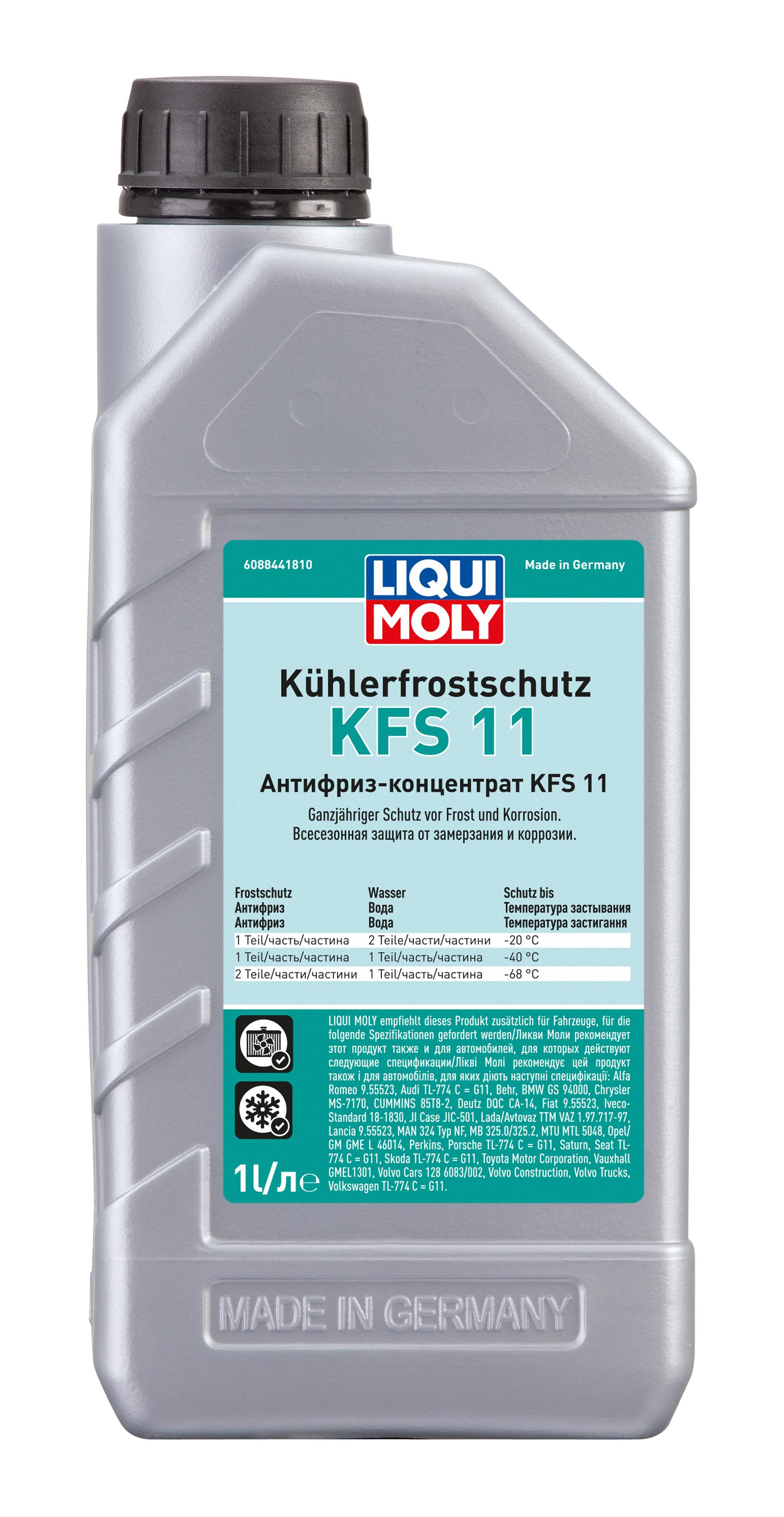Антифриз-концентрат  (1L)  KFS 2000  G11